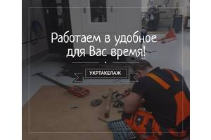Такелажні послуги Київ