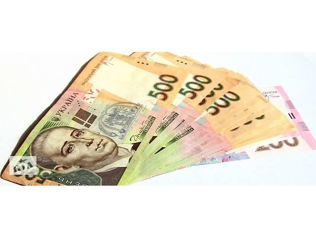 Деньги, Займы, Кредит, Позика. ВИННИЦА- объявление о продаже  в Винницкой области