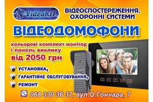 Домофони Відеодомофони Біла Церква