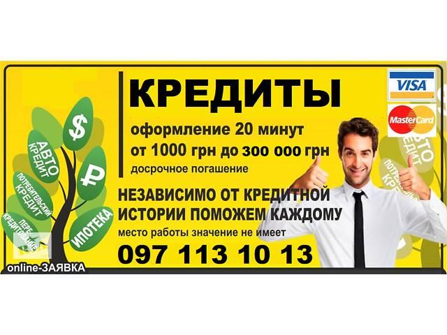 продам КРЕДИТ БЫСТРО ОДЕССА бу в Одессе