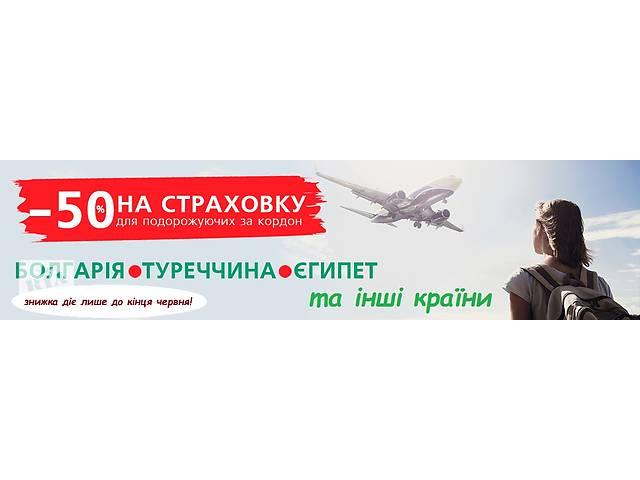 бу Туристичне страхування, страхування  подорожуючих знижки до 40%  в Украине