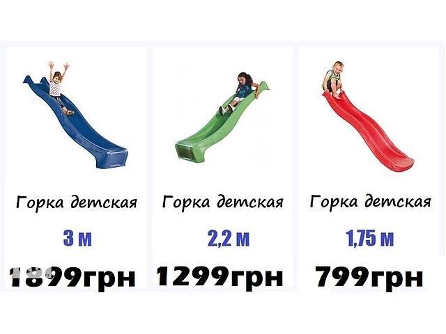 купить бу Детская горка (3м; 2,2м; 1,75м) KBT Горка-скат (Бельгия) Скат для детской горки в Киеве