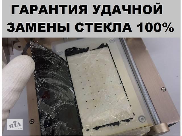 бу Ремонт iPhone дешевле всех, с гарантией! Замена стекла, замена корпуса, аккумулятора, дисплея, переклейка стекла айфона  в Украине
