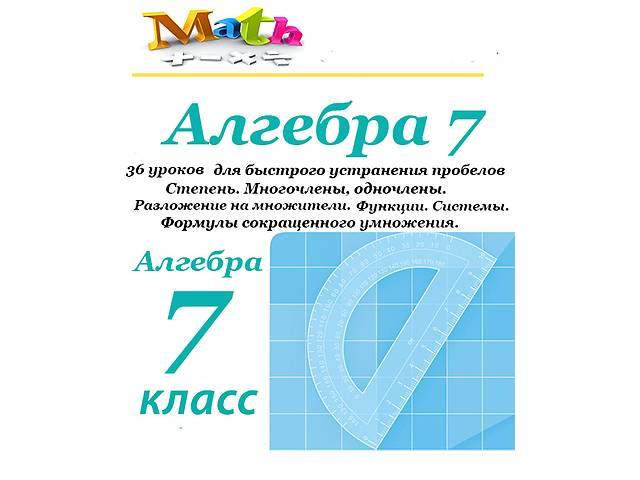 купить бу Алгебра 7 класс. Дистанционное обучение. 36 уроков.  в Украине