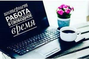 Работа онлайн днепропетровск лохотрон обучение на форекс