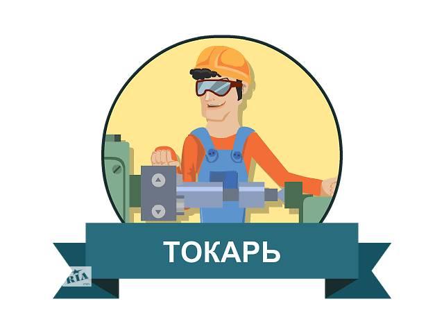 купить бу Токарь в сфере машиностроения.  в Украине