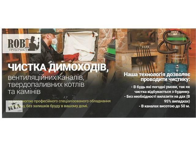 ЧИЩЕННЯ ДИМАРІВ,вентиляційних каналів,твердопаливних котлів та камінів- объявление о продаже   в Україні