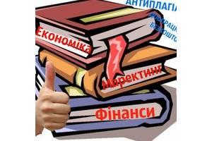 Виконаю курсові, дипломи, реферати, контрольні