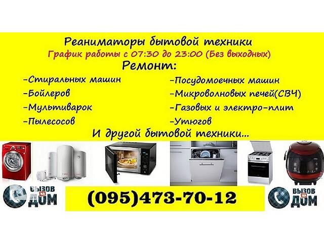 купить бу Ремонт стиральных машин и бытовой техники в Черновцах  в Черновцах