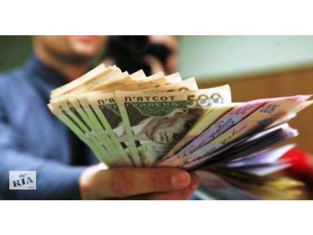 купить бу Помощь в решении проблем с банками и другими микроорганизациями  в Україні
