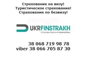 СК Укрфинстрах!Медицинское страхование выезжающих за границу, аккредитованы для подачи на Польскую визу!