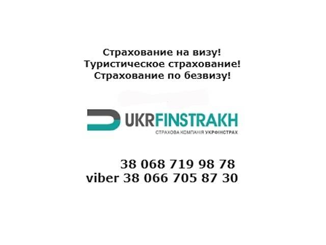 продам СК Укрфинстрах!Медицинское страхование выезжающих за границу, аккредитованы для подачи на Польскую визу! бу  в Украине