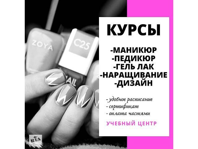 купить бу Курсы мастеров маникюра, наращивания ногтей  в Украине