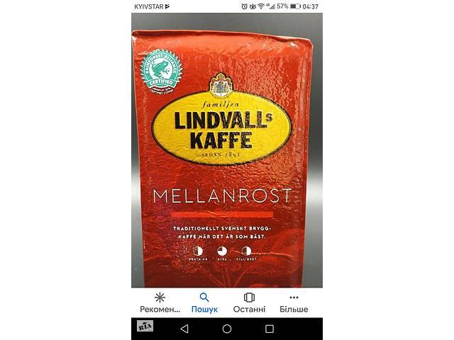 Кава mellanrost lindvalls kaffe- объявление о продаже  в Тернополе