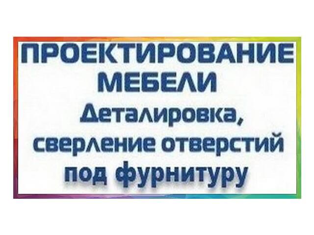 продам Деталировка мебели на Вияр|Мебель на заказ через ВиЯр|Деталировка кухни Вияр. бу  в Украине