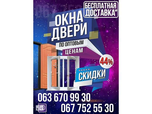 продам Окна, двери, жалюзи, роллеты. ОПТОВЫЕ ЦЕНЫ. бу  в Украине