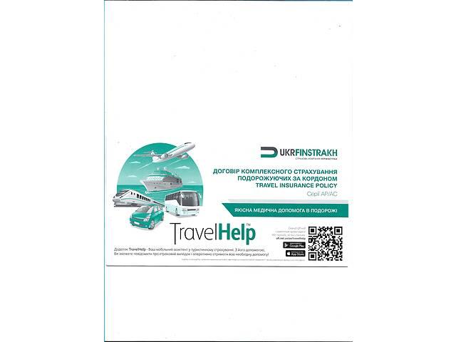 бу страховки для прибывания  за границей по без виз а так же для открытия виз  в Украине