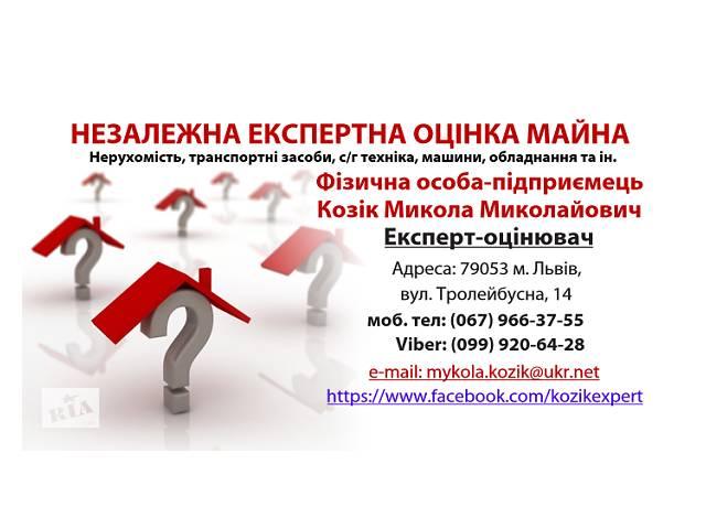 Экспертная оценка всех видов имущества- объявление о продаже  в Львовской области
