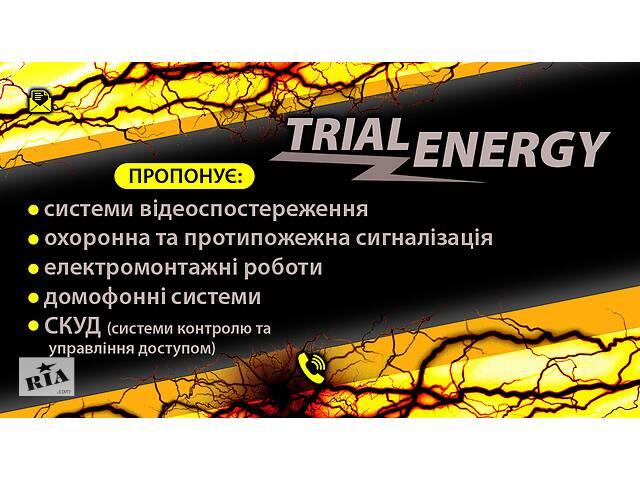 Монтаж: видеонаблюдения, охранна и противопожарная сигнализация, електромонтаж, домофонные системы, СКУД- объявление о продаже   в Украине