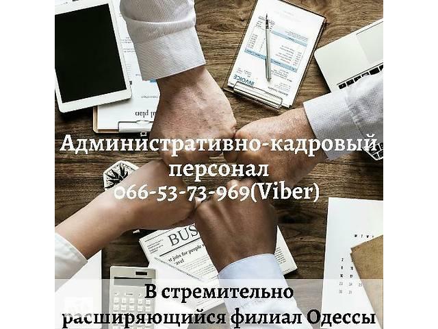 бу В Крупную оптовую компанию Требуются!  в Украине