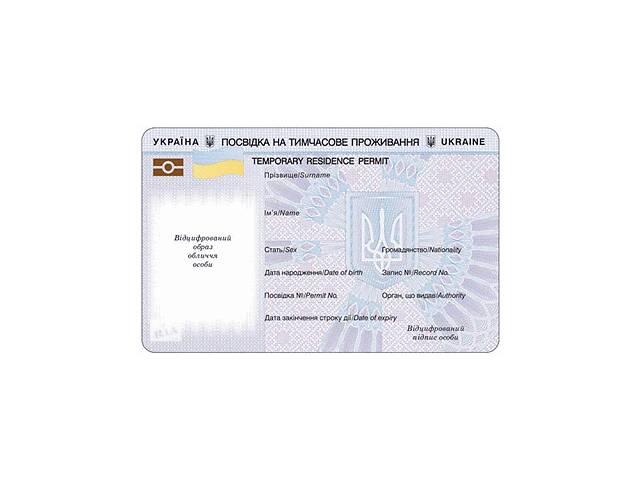 продам Юридическая помощь иностранцам в Украине бу в Киеве