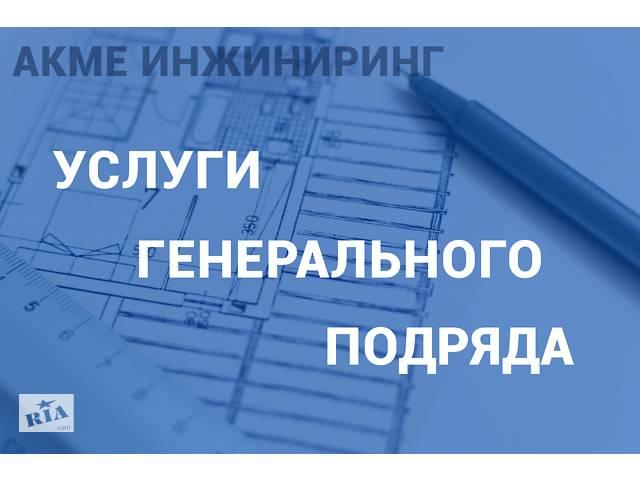 УСЛУГИ ГЕНЕРАЛЬНОГО ПОДРЯДА- объявление о продаже   в Украине
