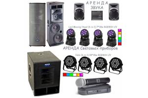Колонки потужні, оренда і прокат звуку для музикантів, кавер групи, DJ Київ і область