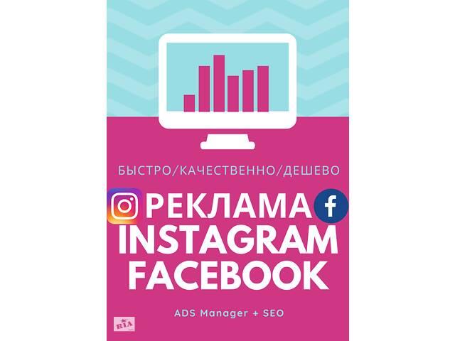 бу Реклама Instagram и Facebook  в Украине