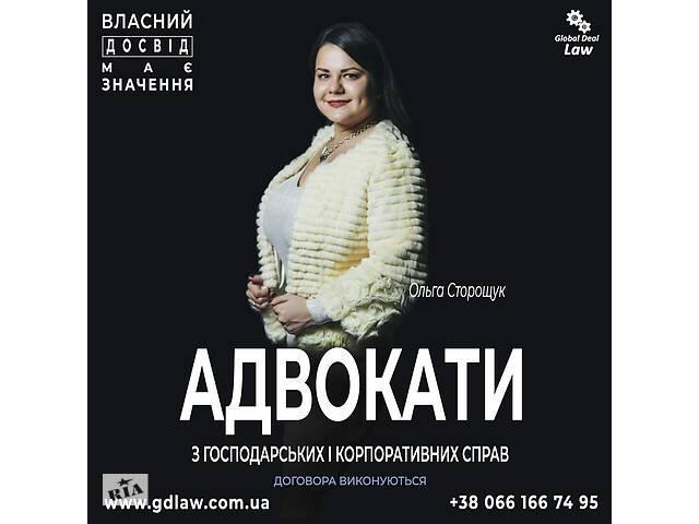продам Адвокат з Господарських справ / Cтворення та ліквідація підприємств бу в Киеве