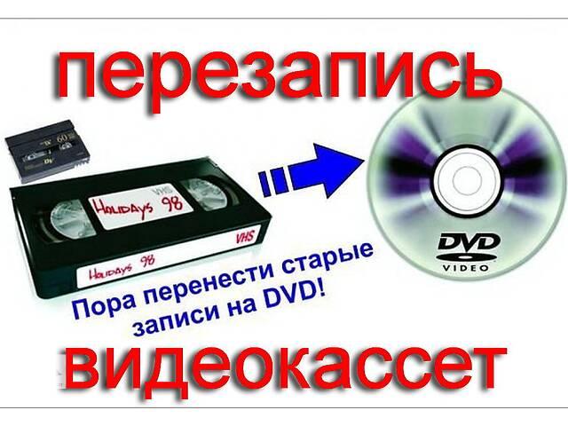 бу оцифровка кинопленки, фотопленки, слайдов, видеокассет в Николаеве