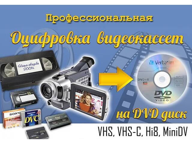 купить бу Запис з відеокасет на будь-які носії м Миколаїв в Миколаєві