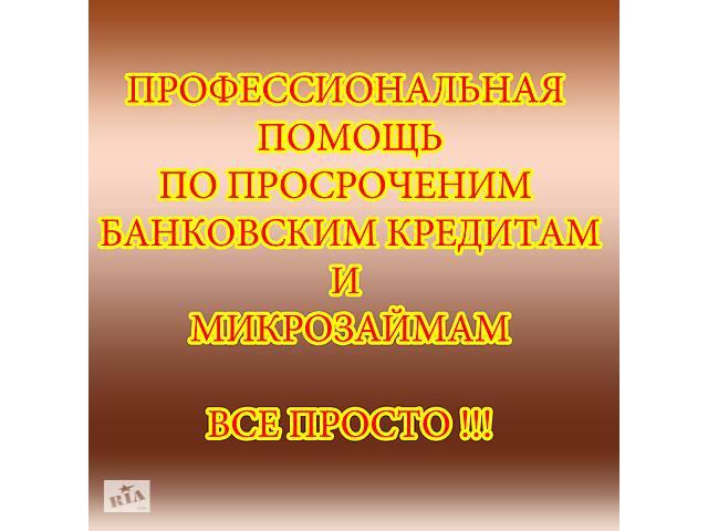 продам Профессиональное решение проблем с просрочеными кредитами и мфо бу  в Украине