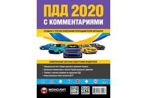 Правила дорожного движения Украины 2020 (ПДД 2020 Украины) с комментариями и иллюстрациями (на рус. языке)
