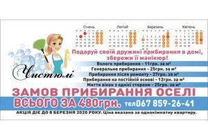 Акция - Генеральная уборка однокмнатной квартиры всего за 480грн.