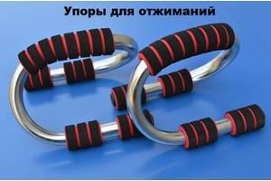 Упоры для отжиманий/Бесплатная доставка по Украине