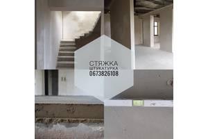 Стяжка підлоги Штукатурка стін машинним методом