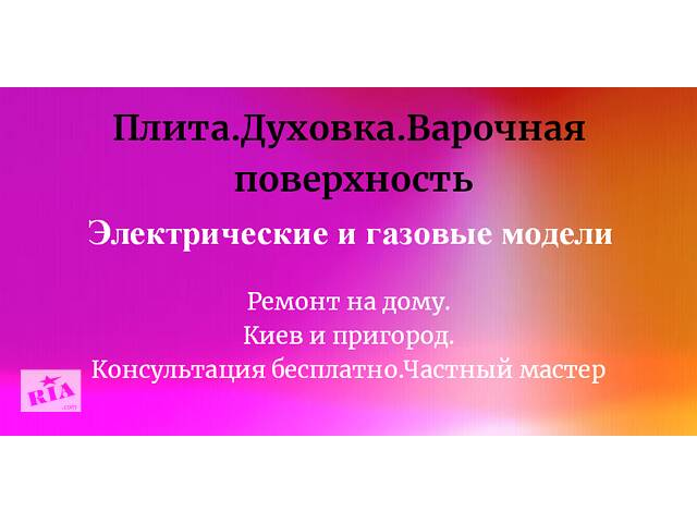 продам Плита.Газовая,электрическая. Ремонт на дому.Киев и пригород бу в Киеве