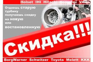 Професійний ремонт турбін - кращі ціни!