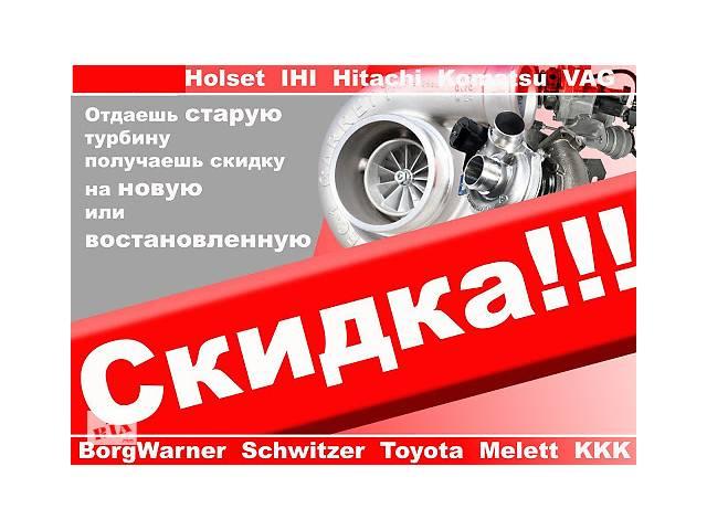 продам Профессиональный ремонт турбин - Лучшие цены! бу в Одессе