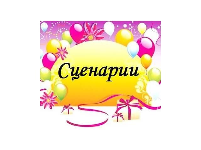 купить бу Авторский сценарий Вашего торжества  в Украине