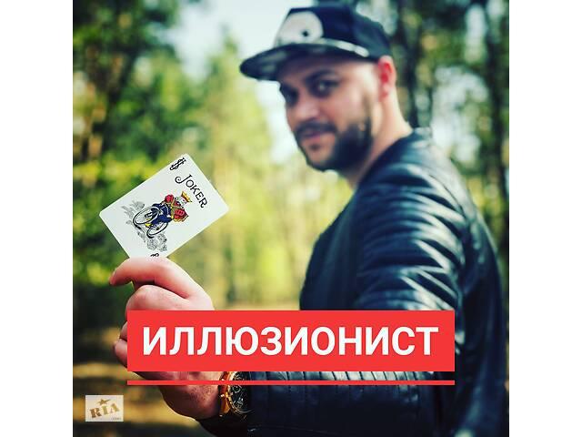 Фокусник-Иллюзионист- объявление о продаже   в Украине