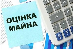 Экспертная оценка имущества (Львов и область)