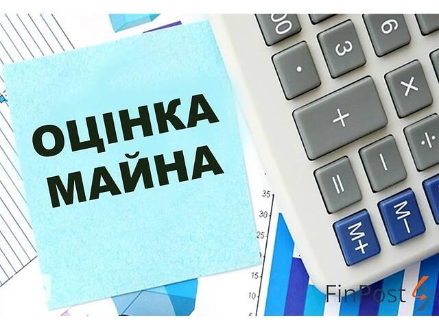 Экспертная оценка имущества (Львов и область)- объявление о продаже   в Украине