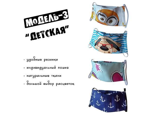 купить бу Маска защитная детская многоразовая в Киеве