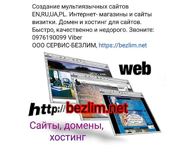 купить бу Создание и реклама сайтов  в Украине