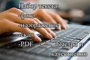 Наборка текста, рефератов, курсовых, дипломных любой сложности