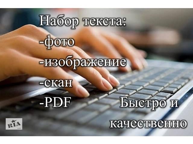 Наборка текста, рефератов, курсовых, дипломных любой сложности- объявление о продаже   в Украине