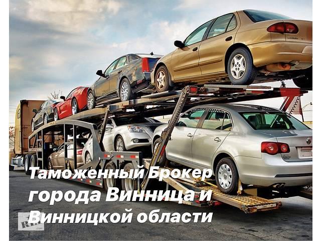 Таможенный Брокер Винница- объявление о продаже  в Винницкой области