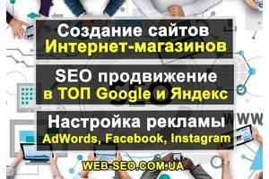 Создание сайтов для бизнеса. SEO продвижение. Контекстная реклама
