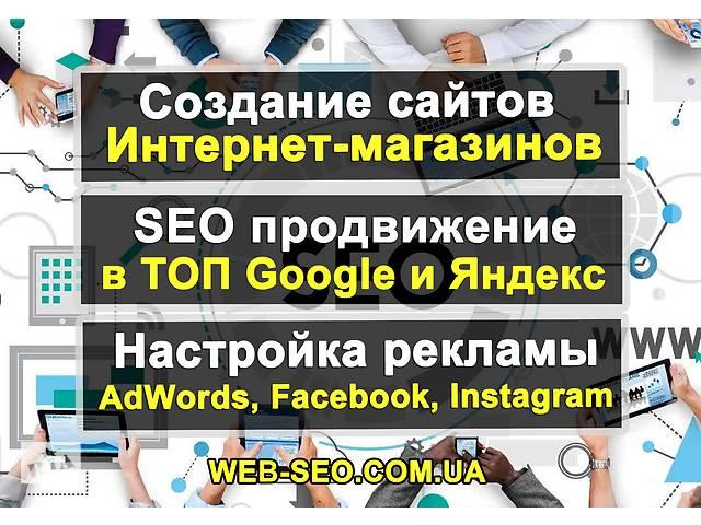 бу Создание сайтов для бизнеса. SEO продвижение. Контекстная реклама  в Украине